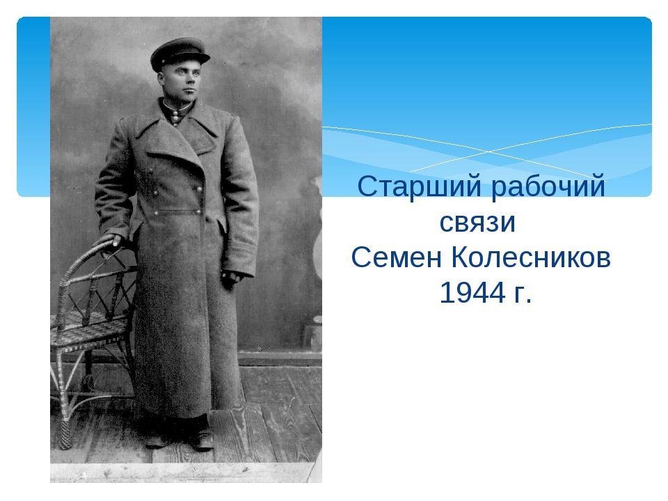 Старший рабочий связи Семен Колесников 1944 г.