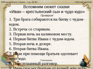 Вспомним сюжет сказки «Иван – крестьянский сын и чудо-юдо» Проверим! 1. Три б