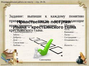Нравственные поступки Ивана – крестьянского сына Задание: выпиши к каждому п