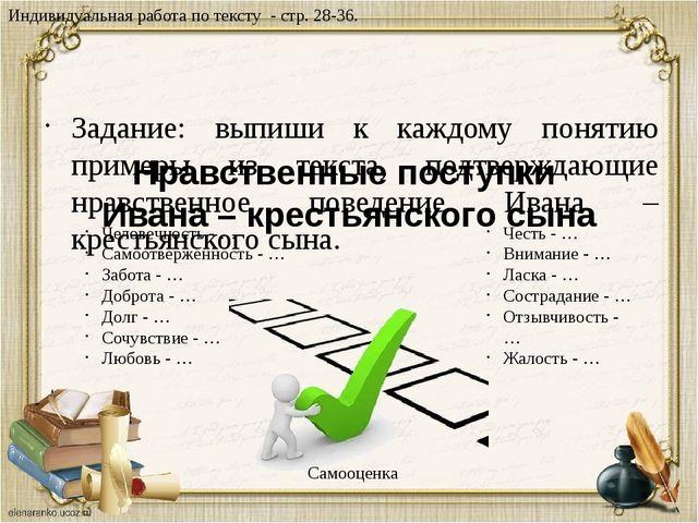 Нравственные поступки Ивана – крестьянского сына Задание: выпиши к каждому п...