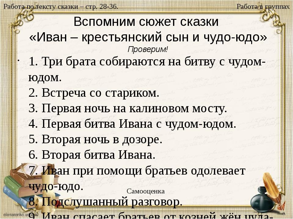 Вспомним сюжет сказки «Иван – крестьянский сын и чудо-юдо» Проверим! 1. Три б...