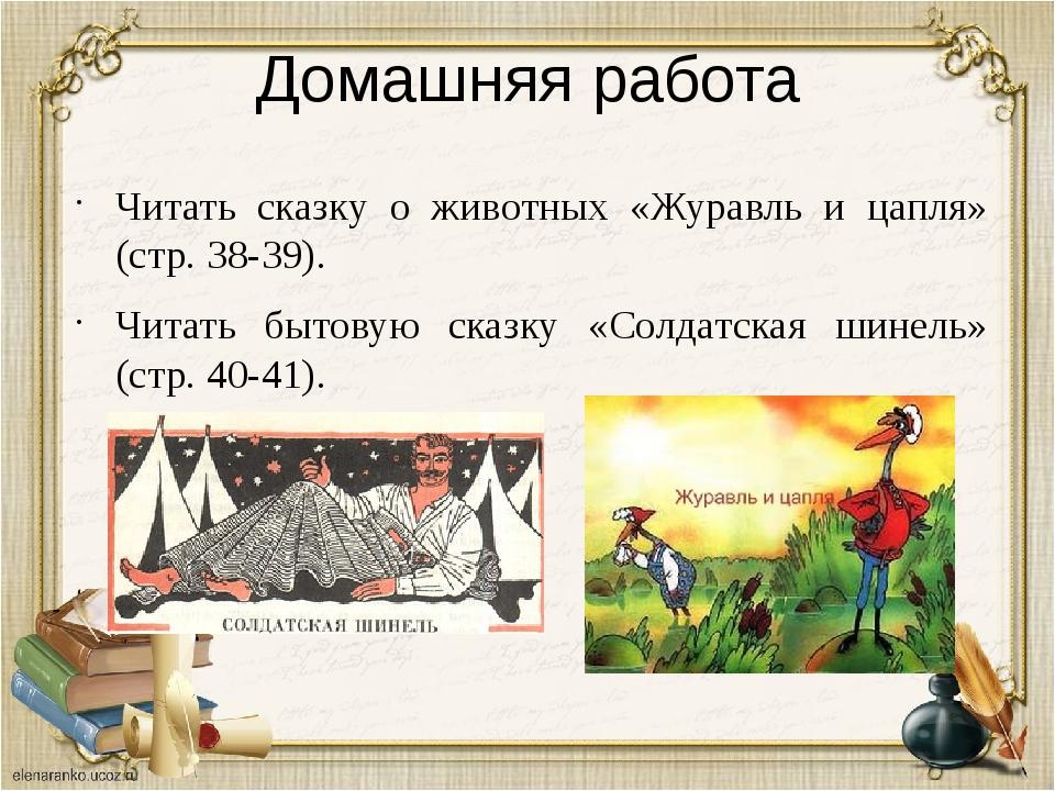 Домашняя работа Читать сказку о животных «Журавль и цапля» (стр. 38-39). Чита...