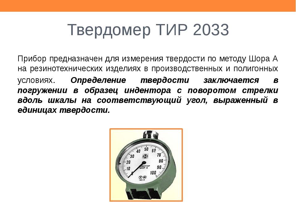 Твердомер ТИР 2033 Прибор предназначен для измерения твердости по методу Шора...