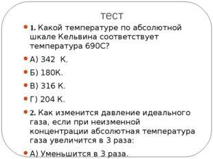 тест 1. Какой температуре по абсолютной шкале Кельвина соответствует температ
