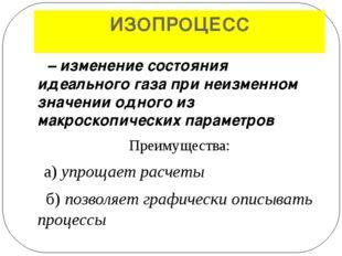 """изопроцессы Изотермический процесс Изобарный процесс Изохорный процесс """"изос"""""""