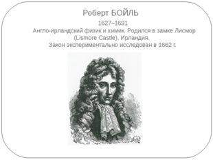 Эдм Марио́тт(фр.Edme Mariotte;1620,Дижон—12 мая1684,Париж)— аббат, ф