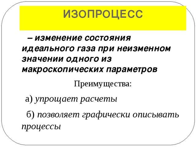 """изопроцессы Изотермический процесс Изобарный процесс Изохорный процесс """"изос""""..."""