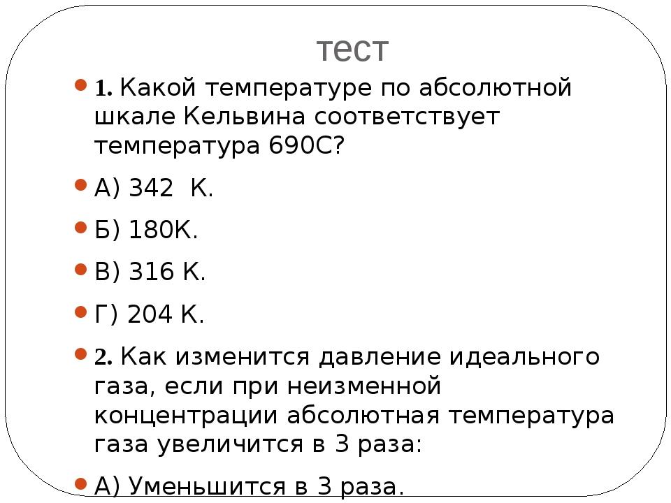 тест 1. Какой температуре по абсолютной шкале Кельвина соответствует температ...