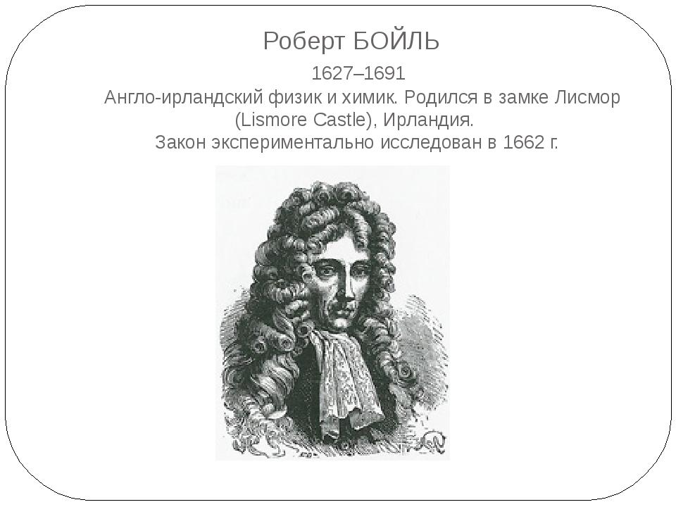 Эдм Марио́тт(фр.Edme Mariotte;1620,Дижон—12 мая1684,Париж)— аббат, ф...