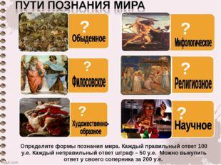 ? ? ? ? ? ? Определите формы познания мира. Каждый правильный ответ 100 у.е.
