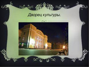Дворец культуры.
