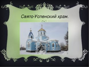 Свято-Успенский храм.