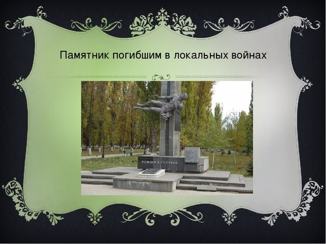 Памятник погибшим в локальных войнах