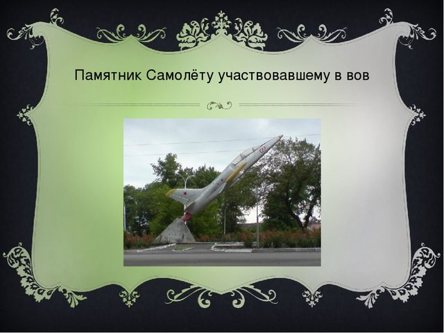 Памятник Самолёту участвовавшему в вов