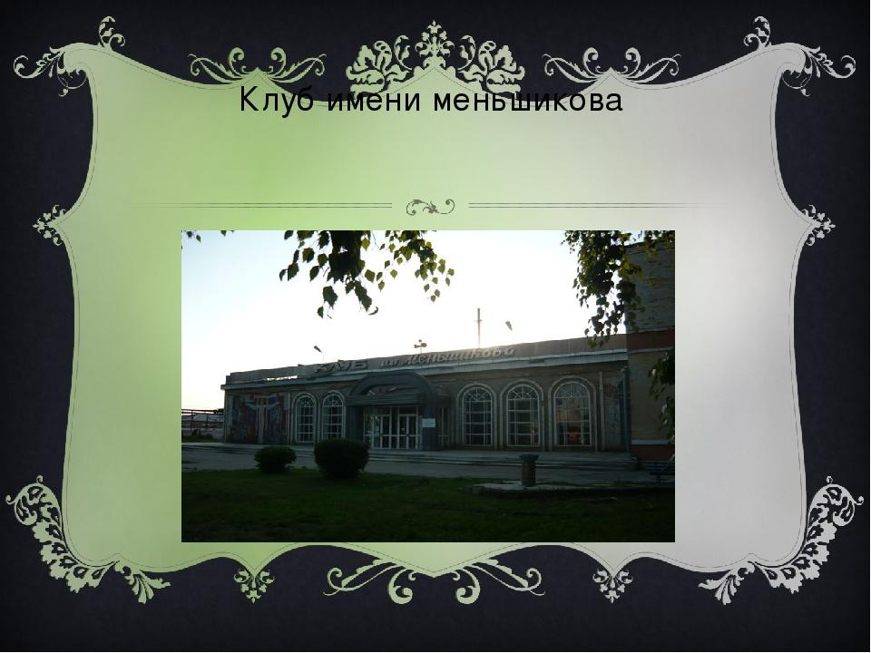 Клуб имени меньшикова