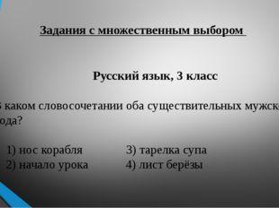 Задания с множественным выбором Русский язык, 3 класс В каком словосочетании