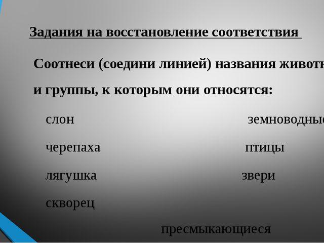 Задания на восстановление соответствия Соотнеси (соедини линией) названия жив...