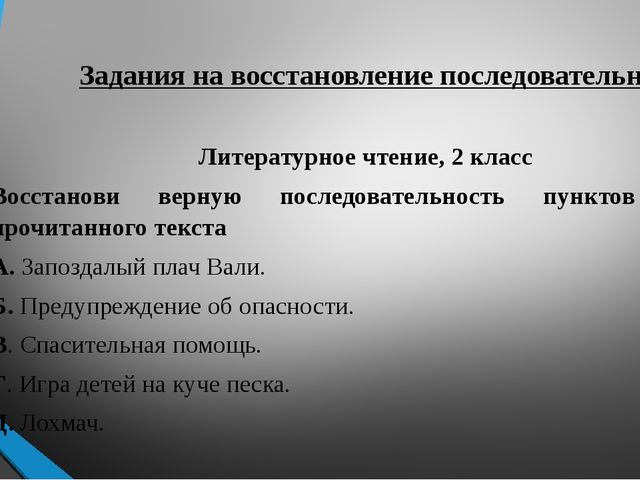 Задания на восстановление последовательности Литературное чтение, 2 класс Вос...
