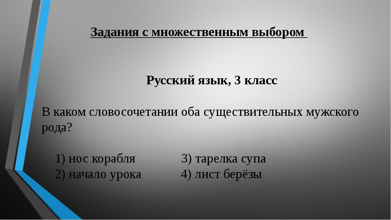 Задания с множественным выбором Русский язык, 3 класс В каком словосочетании...