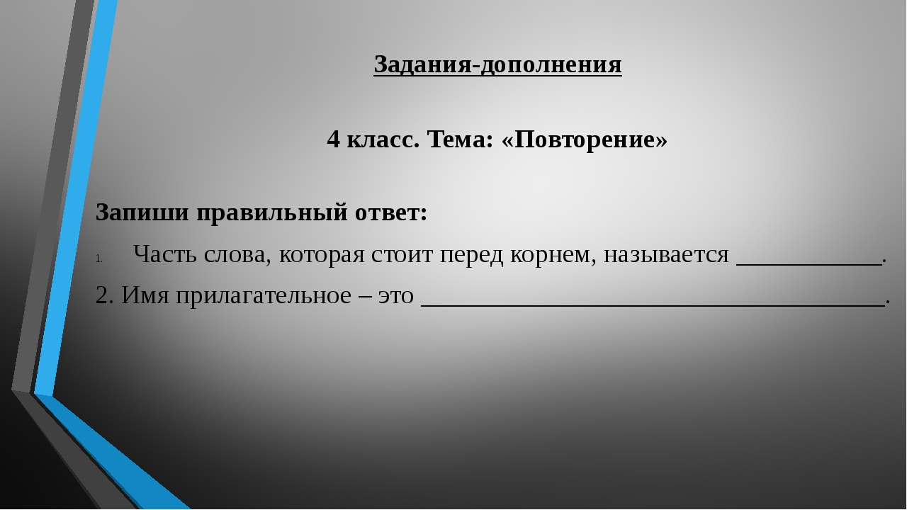 Задания-дополнения 4 класс. Тема: «Повторение» Запиши правильный ответ: Часть...