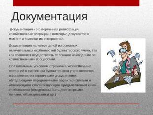 Документация Документация - это первичная регистрация хозяйственных операций