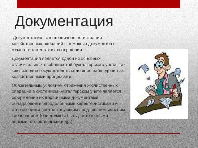 Документация Документация - это первичная регистрация хозяйственных операций...
