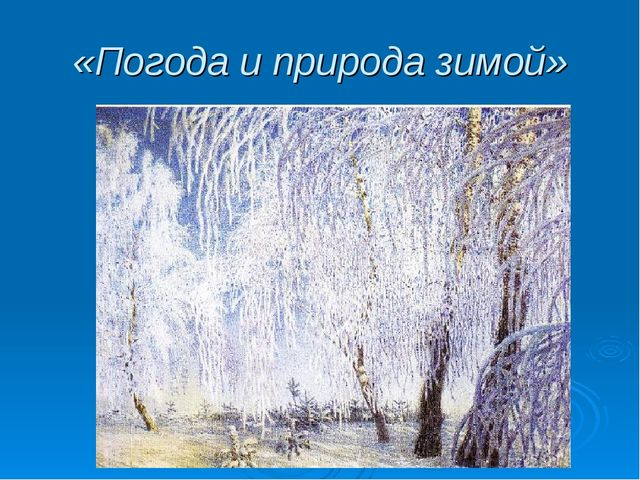 «Погода и природа зимой»