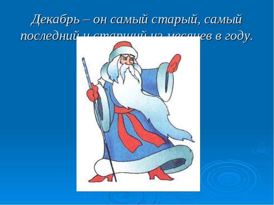 Декабрь – он самый старый, самый последний и старший из месяцев в году.