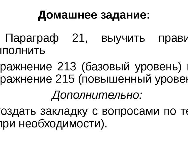 Домашнее задание: - Параграф 21, выучить правила, выполнить упражнение 213 (б...