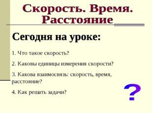 1. Что такое скорость? 2. Каковы единицы измерения скорости? 3. Какова взаимо