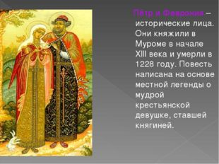 Пётр и Феврония – исторические лица. Они княжили в Муроме в начале Xlll века