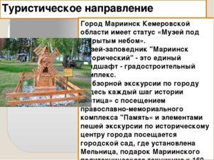 Туристическое направление Город Мариинск Кемеровской области имеет статус «Му