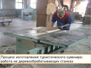 Процесс изготовления туристического сувенира: работа на деревообрабатывающих