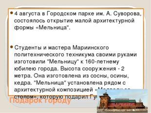 Подарок городу 4 августа в Городском парке им. А. Суворова, состоялось открыт
