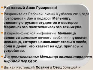Уважаемый Аман Гумирович! Разрешите от Рабочей смены Кузбасса 2016 года препо