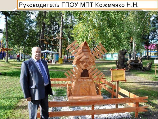 Руководитель ГПОУ МПТ Кожемяко Н.Н.