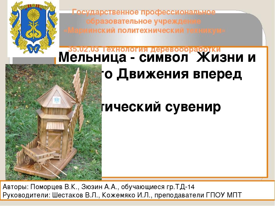 Мельница - символ Жизни и вечного Движения вперед Туристический сувенир Госуд...