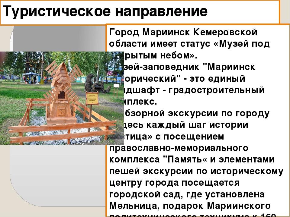 Туристическое направление Город Мариинск Кемеровской области имеет статус «Му...