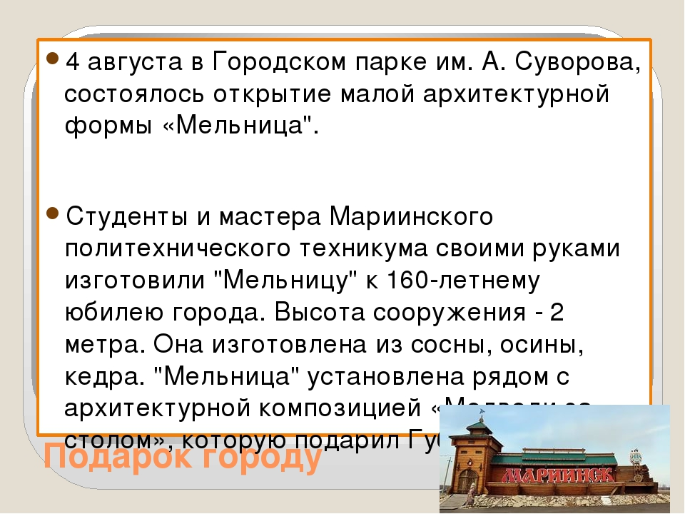 Подарок городу 4 августа в Городском парке им. А. Суворова, состоялось открыт...