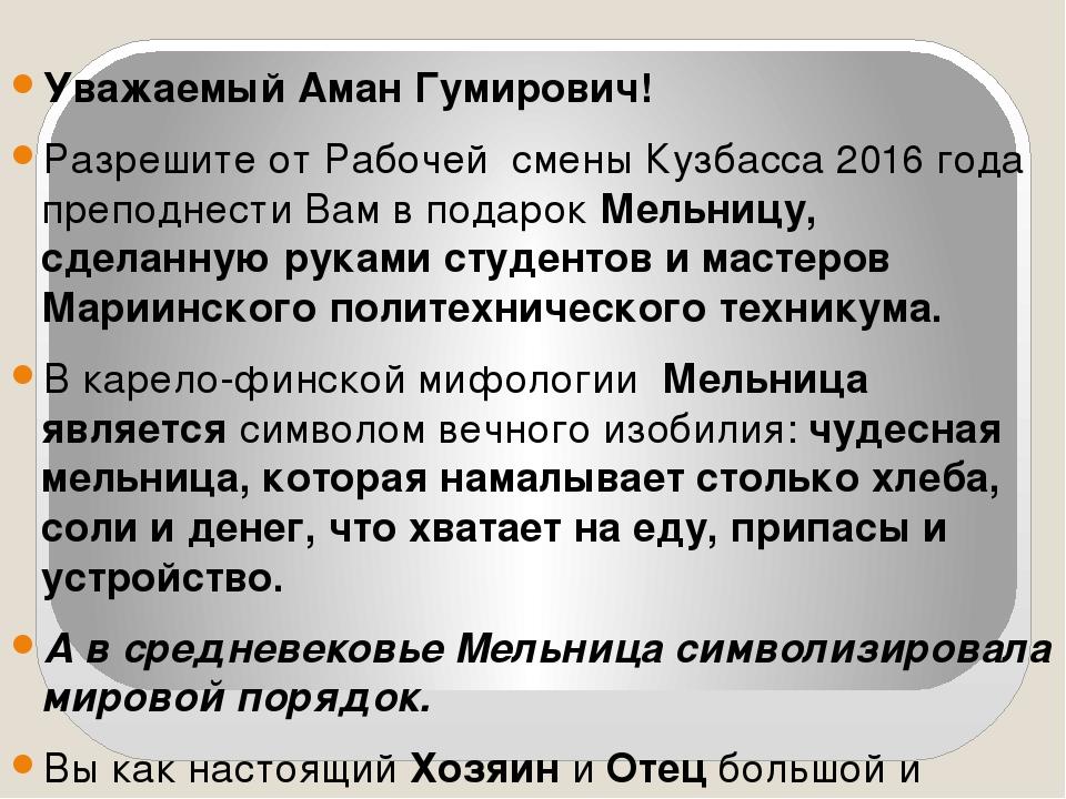 Уважаемый Аман Гумирович! Разрешите от Рабочей смены Кузбасса 2016 года препо...