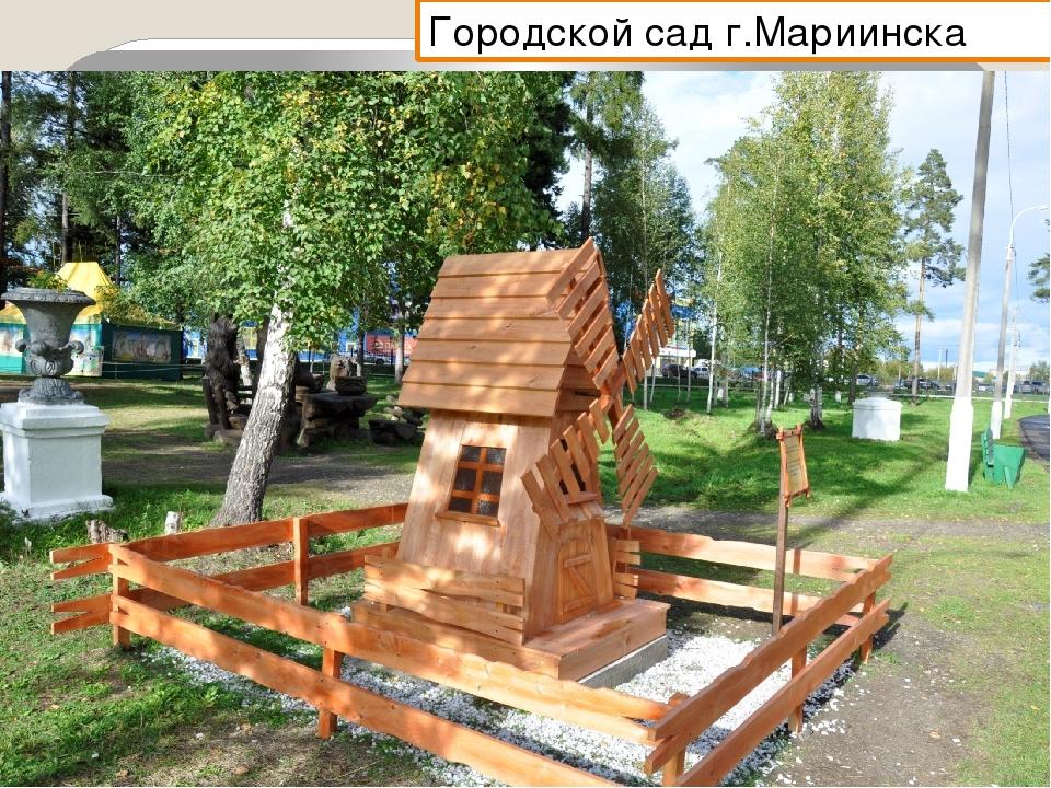 Городской сад г.Мариинска