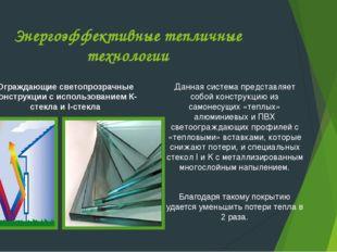 Энергоэффективные тепличные технологии Ограждающие светопрозрачные конструкци
