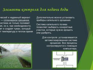 Элементы контроля для подачи воды Классический и надежный вариант полива — сп