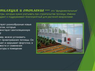"""Вентиляция и отопление — это """"фундаментальные"""" параметры, которые нужно учиты"""