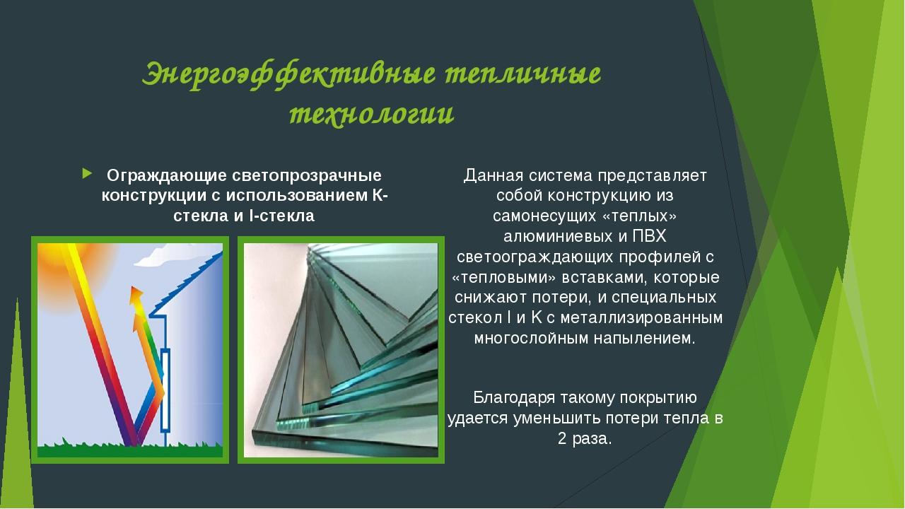 Энергоэффективные тепличные технологии Ограждающие светопрозрачные конструкци...