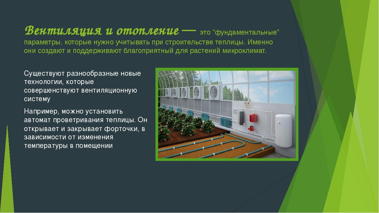 """Вентиляция и отопление — это """"фундаментальные"""" параметры, которые нужно учиты..."""