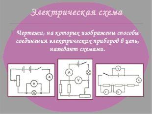 Электрическая схема Чертежи, на которых изображены способы соединения электри