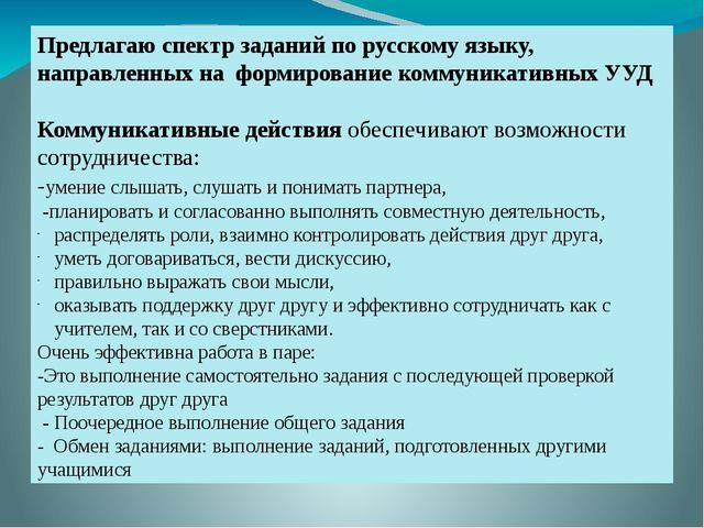 Предлагаю спектр заданий по русскому языку, направленных на формирование ко...