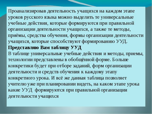 Проанализировав деятельность учащихся на каждом этапе уроков русского языка...