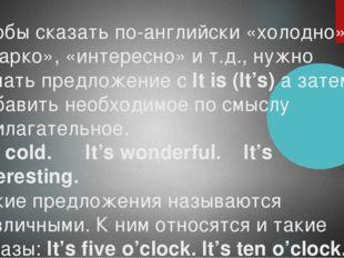Чтобы сказать по-английски «холодно», «жарко», «интересно» и т.д., нужно нача